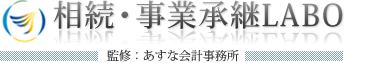 相続・事業承継LABO 監修:あすな会計事務所